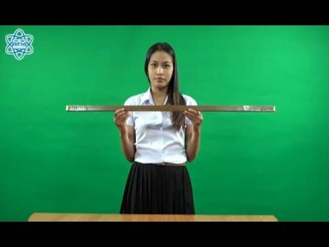 เครื่องมือวัดความยาว คณิตศาสตร์ ป.3