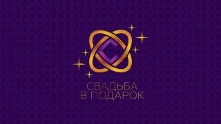 "Реалити-шоу ""Свадьба на UTV"". Выпуск №14."