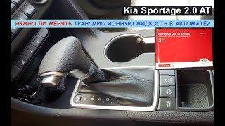 Kia Sportage/Hyundai Tucson: нужно ли менять масло в автомате A6LF2