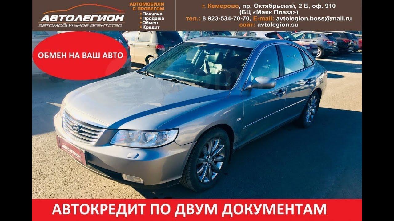 Продажа Hyundai Grandeur, 2008 год в Кемерово