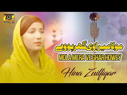 Muola Mera Ve Ghar - Hina Zulfiqar - 2016-17 Manqbat