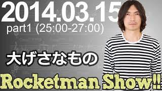 Rocketman Show!! 2014.03.15 放送分(1/2) 出演:ロケットマン(ふか...