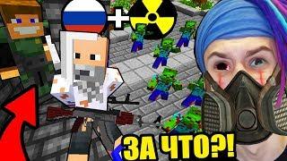 МОЙ ДРУГ ОКАЗАЛСЯ ПРЕДАТЕЛЕМ!! ЗОМБИ АПОКАЛИПСИС В РОССИИ МАЙНКРАФТ СЕРИАЛ