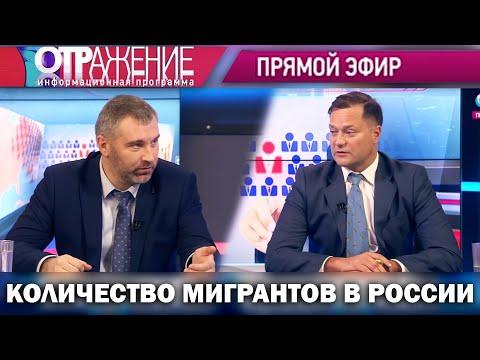 Россиян беспокоит количество мигрантов