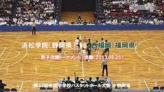 【全中バスケ】男子決勝 浜松学院(静岡県) vs 西福岡(福岡県)【2013年】 thumbnail