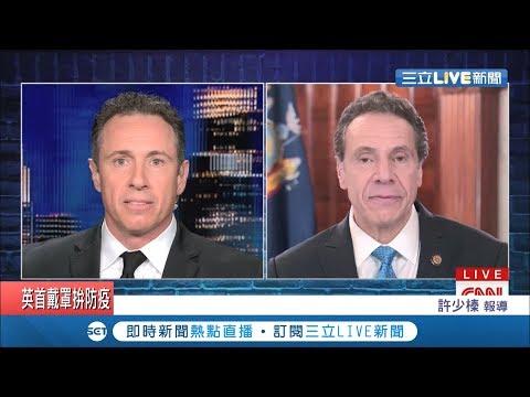 CNN主播克里斯古莫確診武漢肺炎在家報導!哥哥紐約州長安德魯古莫吐露真情:我愛你!老弟|記者許少榛|【國際大現場】20200402|三立新聞台