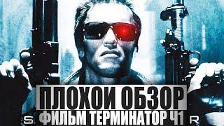 ПЛОХОЙ ОБЗОР - Фильм ТЕРМИНАТОР. Ч1.