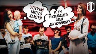 Быдло в МЕТРО клянчит у МУЖЧИН уступить место ДЕВУШКАМ / Реакция на социальный эксперимент Ohmuri