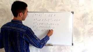 B7 квадратное уравнение