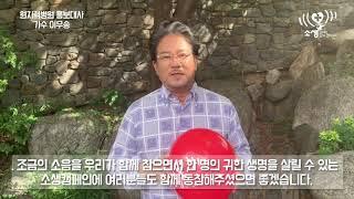 가수 이무송 소생캠페인 동참 김용만씨 김지선씨 추천 와우 김지선 인기 많아요