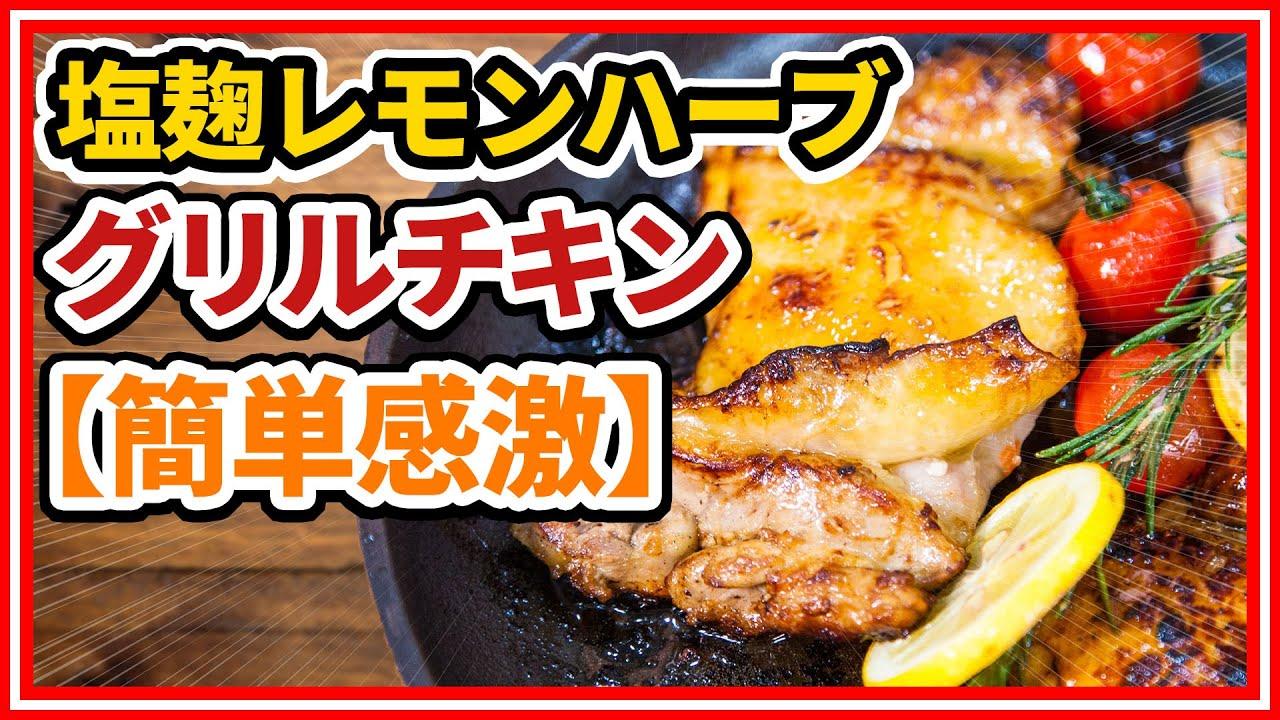 塩麹レモンハーブグリルチキン《料理編》常識が変わる!知ってるつもりで意外と知らないお肉の世界!