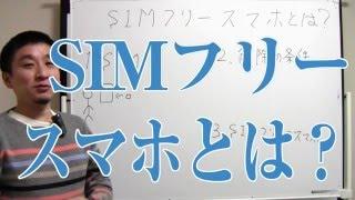 動画の内容 SIM(シム)ロックが解除されていて、SIM(シム)が自由に入れ替...