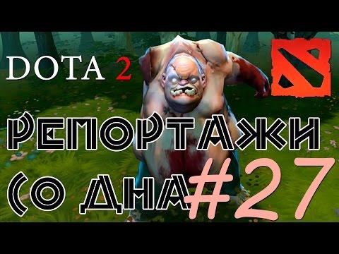 видео: dota 2 Репортажи со дна #27