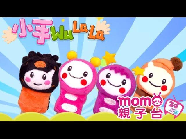 momo親子台 | 【小青蛙】小手WuLaLa EP10【官方HD完整版 】