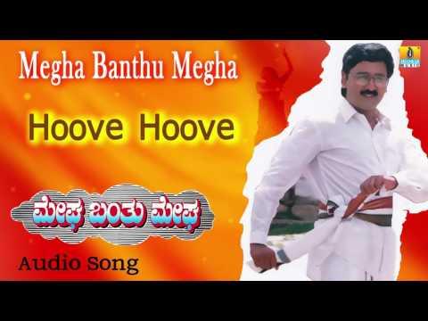 Megha Banthu Megha  