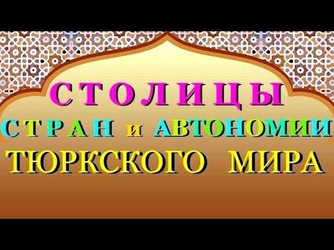 СТОЛИЦЫ   СТРАН  И   АВТОНОМИЙ   ТЮРКСКОГО   МИРА