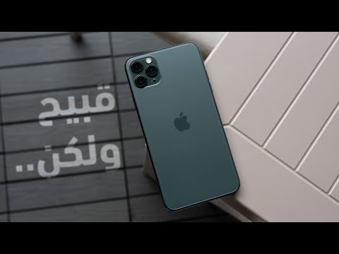 iPhone 11 Pro Max قبيح ولكن قوي..