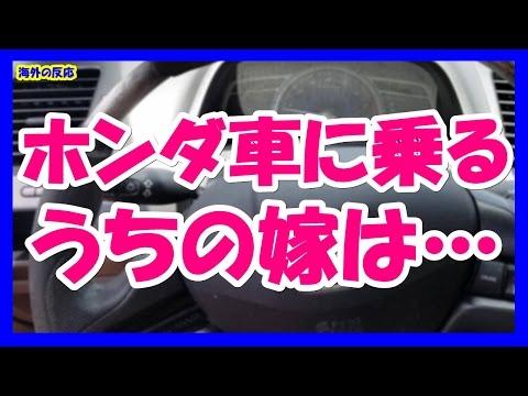 【海外の反応】外国人「ホンダ車に乗ってるうちの嫁、相当運転が不安な模様…」→「運転やめさせろよw」