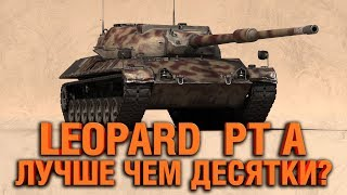LEOPARD PT A - ЧЕРТОВСКИ ХОРОШ