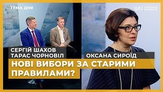 Тема дня. С. Шахов, Т. Чорновіл, О. Сироїд. Нові вибори за старими правилами?