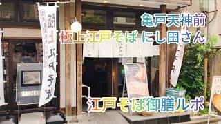 亀戸天神前 極上江戸そばにし田さん 食ルポ 2020/6/6