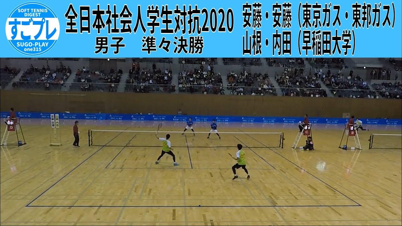 すごプレソフトテニス 全日本社会人学生対抗2020 男子 準々決勝 安藤・安藤ー山根・内田