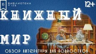 """Литературный обзор """"Книжный мир"""". Тамара Михеева. Писатель. Творчество"""
