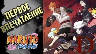Naruto Online пробуем игру