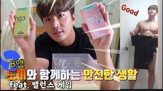 """(SUB) 게이커플! B앱 """"돔도미""""와 함께하는 건전한 이쪽 생활❤️ feat.밸런스게임"""