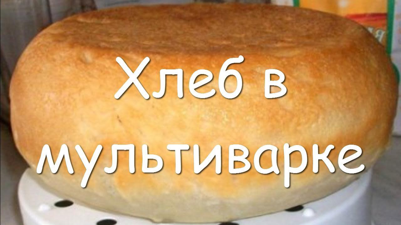 Как самому испечь хлеб в мультиварке