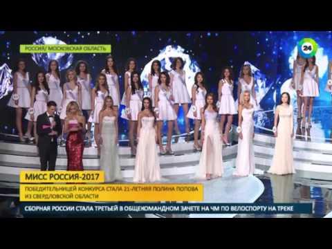 Лопырева затмила конкурсанток «Мисс Россия – 2017» - МИР24