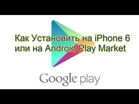 iphone 6 установка play market