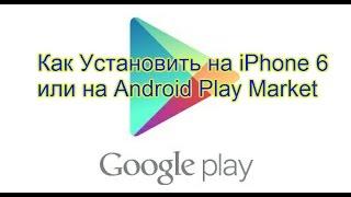 видео Google Play в Китае - он есть или нет?