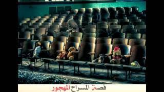 قصص جن : المسرح المهجور