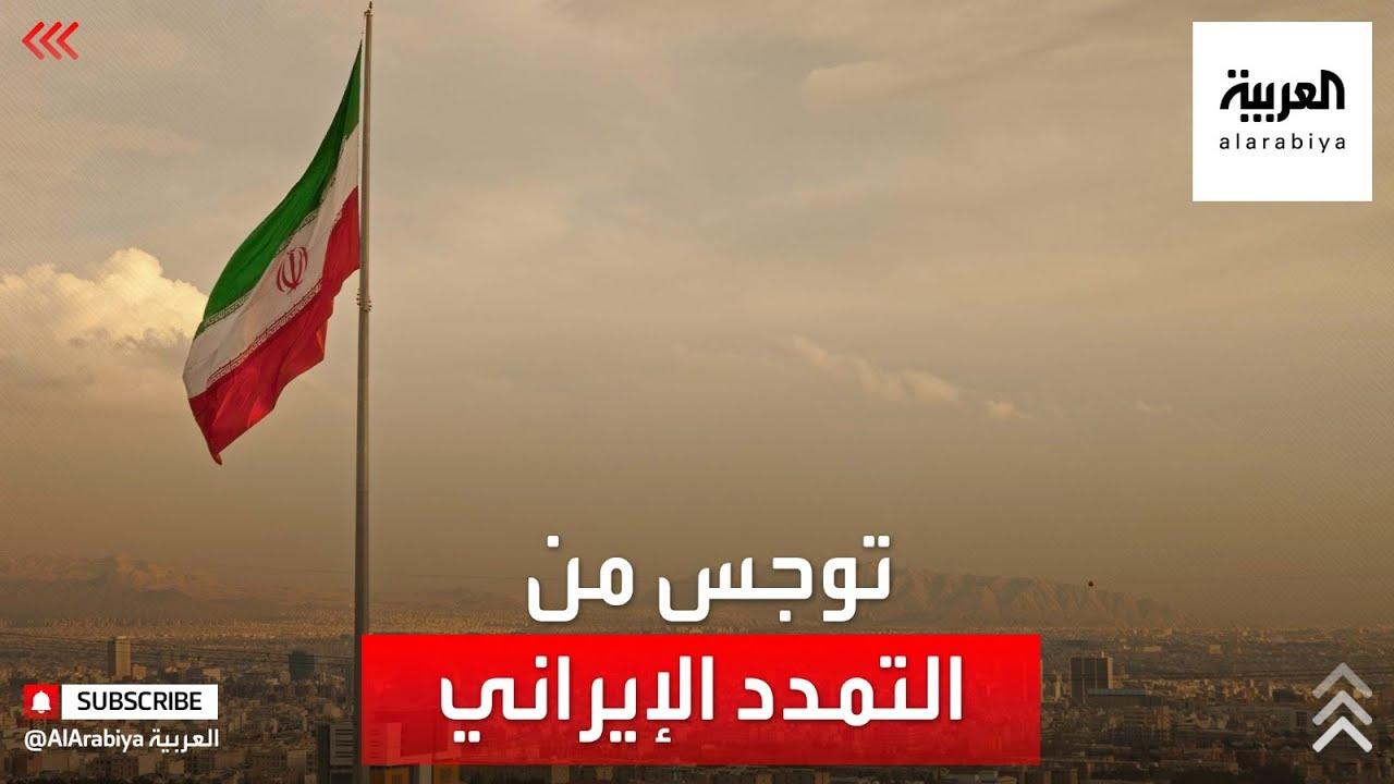 تحذير رسمي مغربي من خطر التمدد الإيراني في شمال أفريقيا  - نشر قبل 38 دقيقة