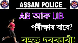 Assam Police AB,UB,SI And Jail Warder Impotant For Assam Police Exam 2019- Jitu Mani
