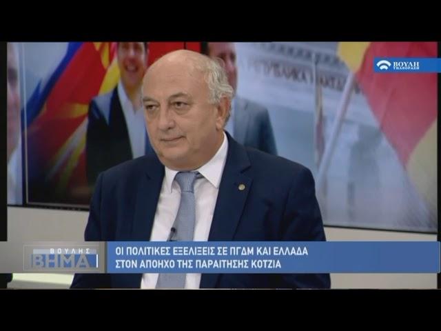 Οι πολιτικές εξελίξεις σε ΠΓΔΜ και Ελλάδα στον απόηχο της παραίτησης Κοτζιά(18/10/2018)