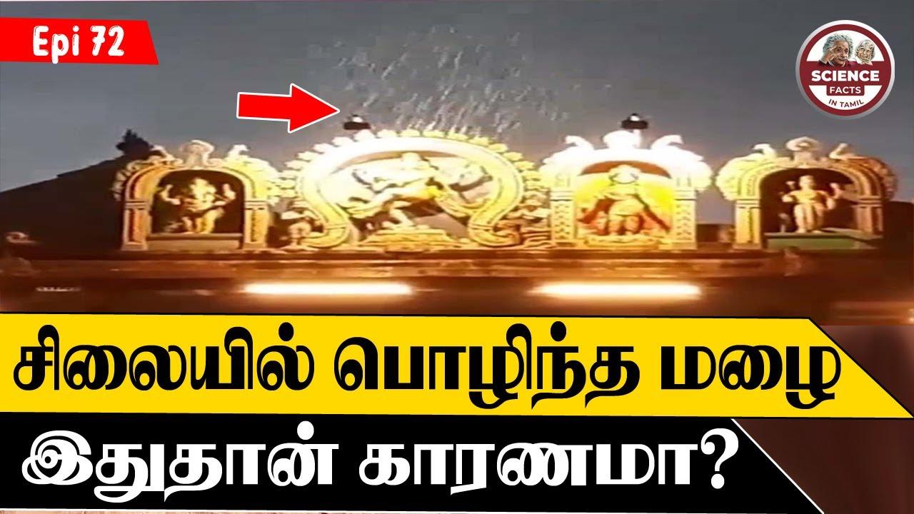Scientific Reason |நடராஜர் சிலையில் பொழிந்த மழை |SFIT | Tamil