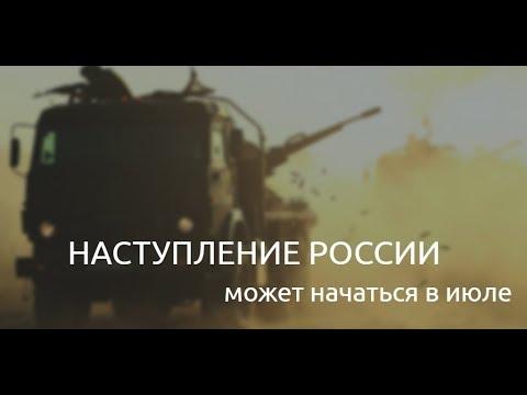Наступление России может