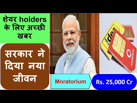 Vodafone IDEA is in upper circuit post Government Relief Package. Latest News on VODA IDEA!!