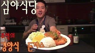 """""""복슐랭의 심야식당 """"  추억의 경양…"""