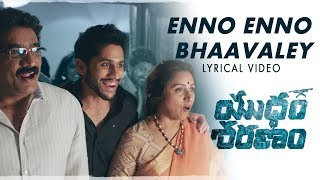 Telugutimes.net Enno Enno Bhaavaley Full Song With Lyrics