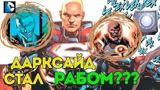 Дарксайд Раб? Финал Войны Дарксайда. Лекс Лютор - Супермен? Личность Джокера? Dc Comics.