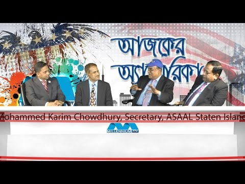 Ajker America : Millennium TV USA, Bangla Talk Show, Episode : 304, 11-2016