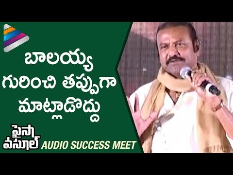 Mohan Babu Superb Speech About Balakrishna   Paisa Vasool Movie Audio Success Meet   Puri Jagannadh