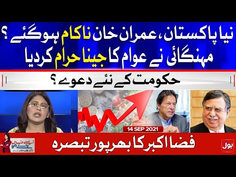 Aisay Nahi Chalay Ga  with Fiza Akbar Khan - Tuesday 21st September 2021