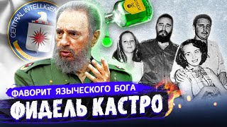 Фидель Кастро. Фаворит языческого бога. Фильм 2