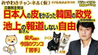 百田尚樹氏は韓国のロックオンを批判しない「立憲民主党」をこう表現す...