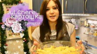 Картошка по французски с грибами