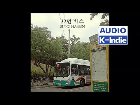 성해빈 [Audio] Haebin Sung (성해빈) - Bus 32 (32번 버스)